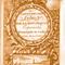250px constitucion cadiz 1812