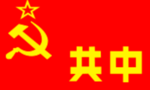 Chinese soviets  landscape